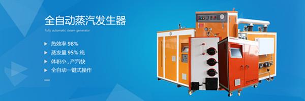 蒸汽发生器可以应用在哪些领域.jpg