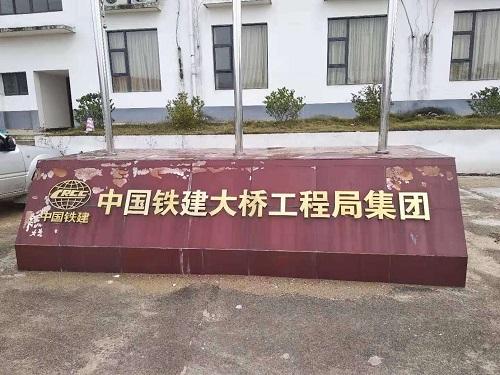 zhong铁集团采购蒸汽发sheng器用于混泥土固化
